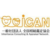 一般社団法人 全国相続鑑定協会 iCAN